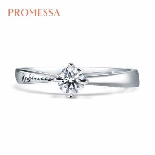 【點睛品】Promessa GIA 30分 永恆之約18K金鑽石戒指