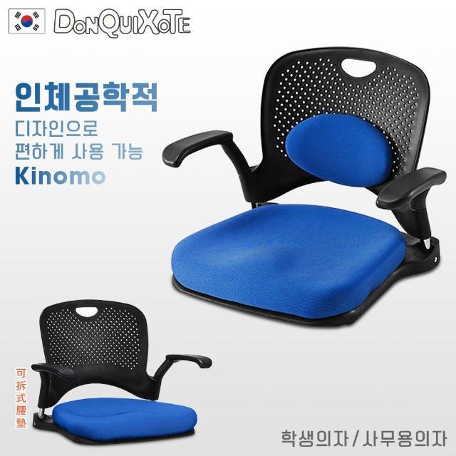 【Cest Chic】DonQuiXoTe韓國原裝Kinomo和風人體工學椅(藍)