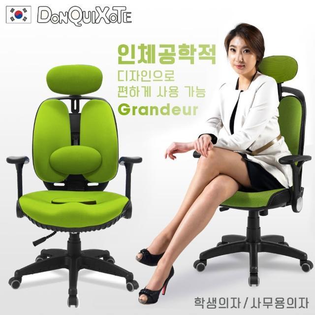 【DonQuiXoTe】韓國原裝Grandeur雙背透氣坐墊人體工學椅綠(人體工學椅綠)