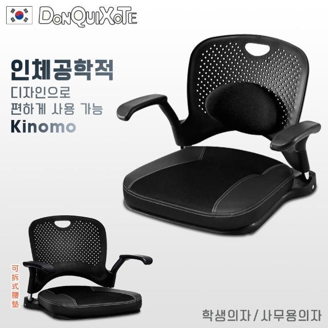 【Cest Chic】DonQuiXoTe韓國原裝Kinomo和風人體工學椅(黑)