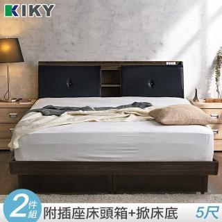【KIKY】現貨吉岡皮質附插座雙人5尺二件床組(床頭箱+收納掀床底)