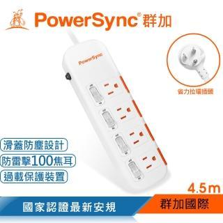 【PowerSync 群加】四開四插滑蓋防塵防雷擊延長線/4.5m(TPS344DN9045)