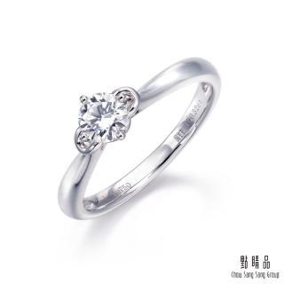 【點睛品】GIA 30分 18K金鑽石戒指/求婚戒