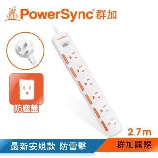 【PowerSync 群加】一開六插滑蓋防塵防雷擊延長線/2.7m(TPS316DN9027)