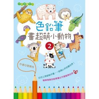 【桔子】色鉛筆畫超萌小動物2(繪畫技巧)