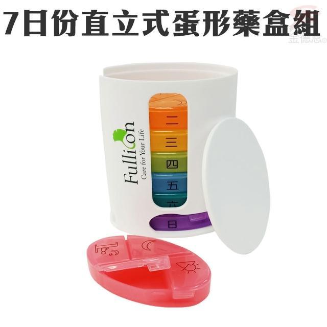 【金德恩】7日份量一層四格橢圓立蛋形單日保健藥盒(藥盒/保健盒/收納盒)