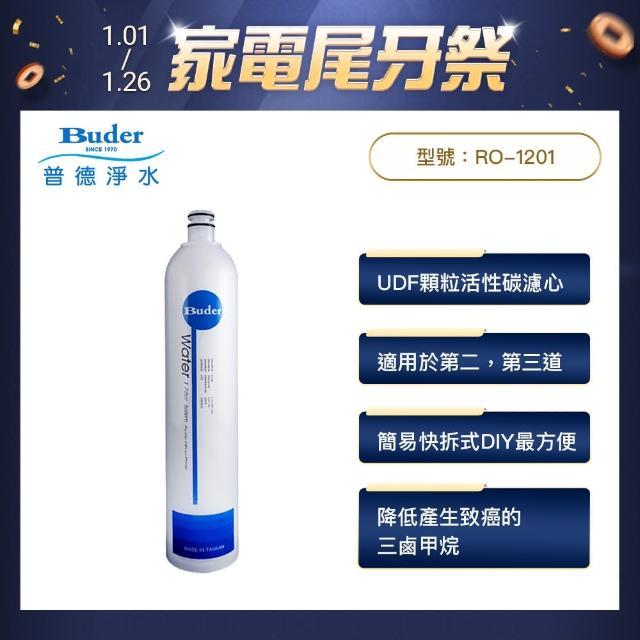 【Buder 普德】DC快拆式過濾器專用濾心 RO-1201(活性碳棒濾芯 第二道專用)
