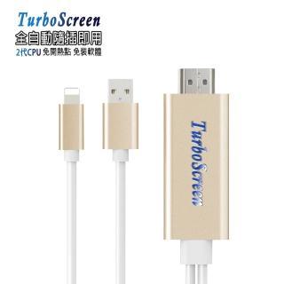 【DW 達微科技】BL04C香檳金 TurboScreen蘋果HDMI鏡像影音線(送2大好禮)
