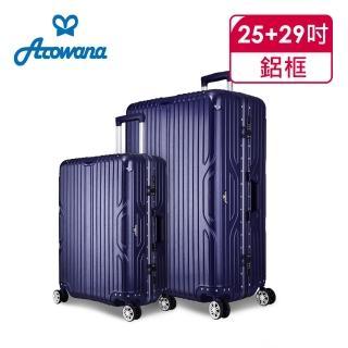 【Arowana 亞諾納】極致川旅25+29吋立體拉絲鋁框避震輪旅行箱/行李箱(多色任選)