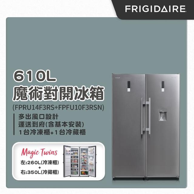 【Frigidaire 富及第】610L 魔術對開冰箱 FPFU10F3RS FPRU14F3RS(冷凍櫃+冷藏櫃 任意搭配)