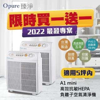 【Opure 臻淨】A1 mini 高效抗敏HEPA負離子空氣清淨機(★活動延燒加碼★)