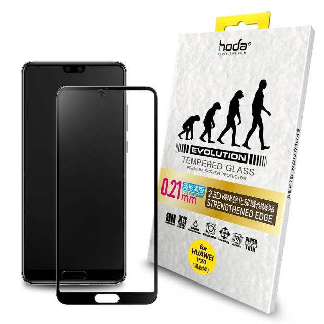 【HODA】HUAWEI P20 2.5D進化版邊緣強化滿版鋼化玻璃保護貼0.21mm(黑色)