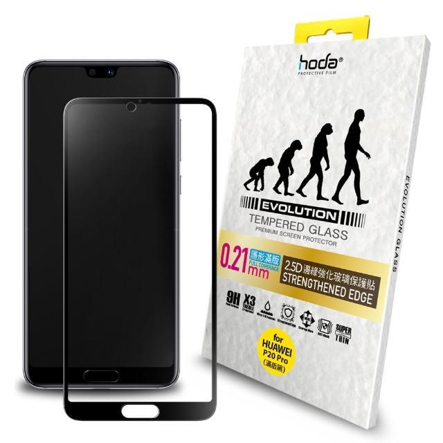 【HODA】HUAWEI P20 Pro 2.5D進化版邊緣強化滿版鋼化玻璃保護貼0.21mm(黑色)