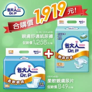 【箱購-包大人】親膚舒適成褲L-XL 13片x6包+柔軟親膚尿片30片x6包(合購)
