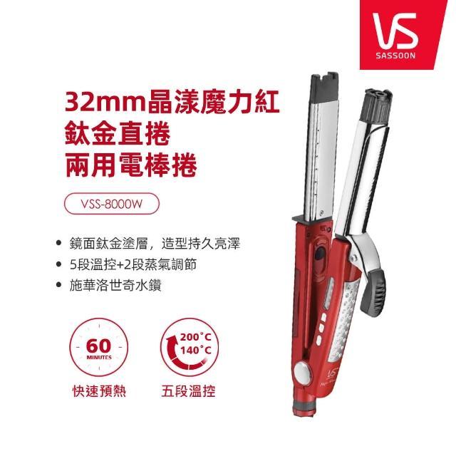 【VS 沙宣】魔力紅鈦金電棒捲 直捲兩用(VSS-8000W施華洛世奇水鑽)