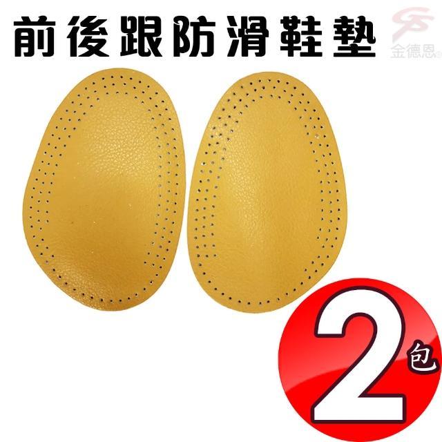 【金德恩】台湾制造 2组双层纯牛皮止滑鞋垫/一包两入(男女适用/皮鞋/高跟鞋/休闲鞋)
