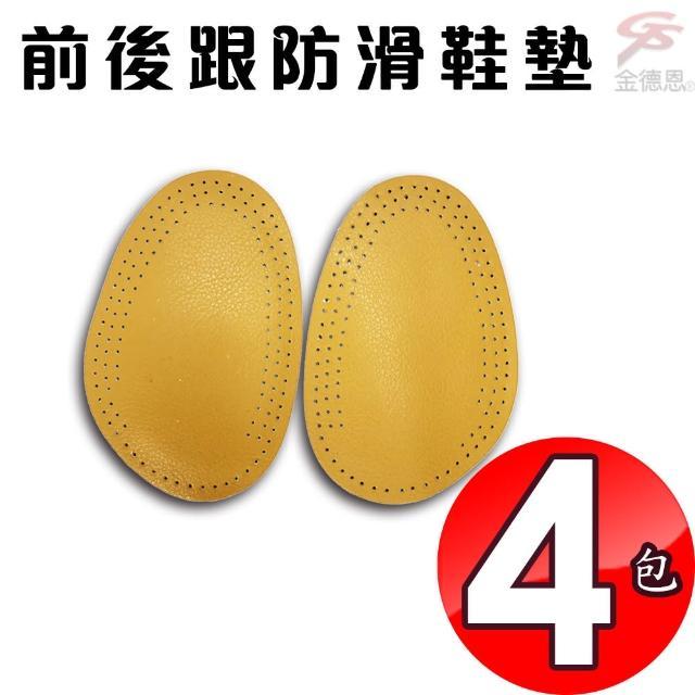 【金德恩】台湾制造 4组双层纯牛皮止滑鞋垫/一包两入(男女适用/皮鞋/高跟鞋/休闲鞋)