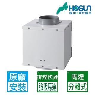 ~豪山~分離式抽風機 中繼加壓馬達 VQ~500A