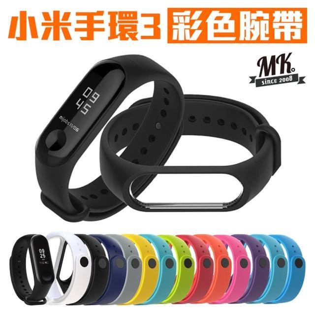 【MK馬克】小米手環3 矽膠彩色腕帶 單色替換錶帶 智能手環 藍芽手環 運動腕帶