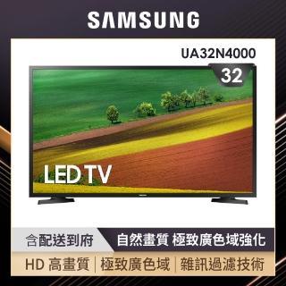 【SAMSUNG 三星】32型HD液晶電視(UA32N4000)