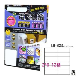 【鶴屋】LB-B03 鐳射/噴墨/影印三用電腦標籤(105張/盒)