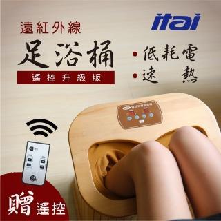 【ITAI 一太】速熱遠紅外線足浴桶(遙控款)