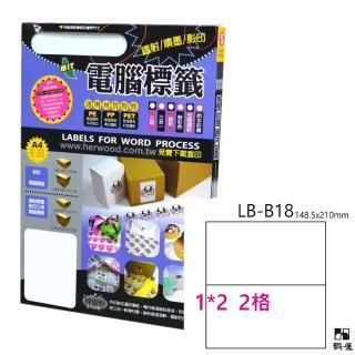 【鶴屋】LB-B18 鐳射/噴墨/影印三用電腦標籤(105張/盒)