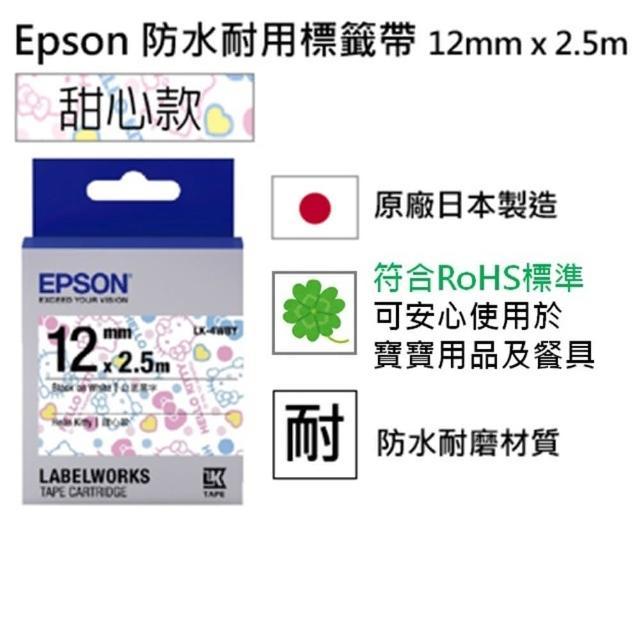 【EPSON】Kitty系列-甜心款 標籤機色帶白底黑字/12mm(LK-4WBY)