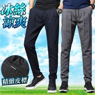 【NEW POWER】清涼冰絲透氣休閒男褲-3色可選(冰絲/涼爽/小腳褲/窄管褲)