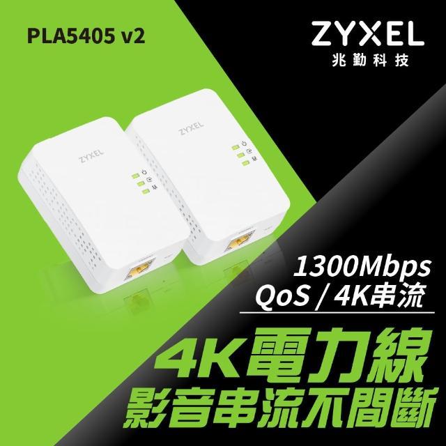 【ZyXEL 合勤】1300Mbps MIMO電源上網器(PLA-5405 V2 雙包裝)