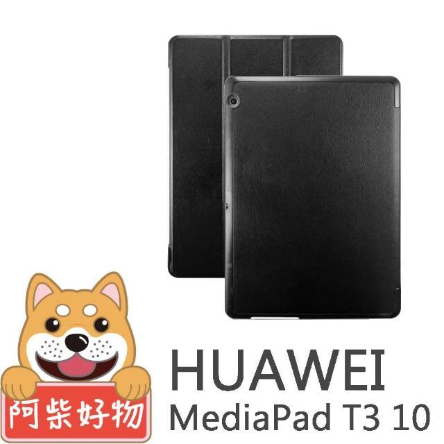 【阿柴好物】Huawei MediaPad T3 10(經典仿牛皮可立式皮套)
