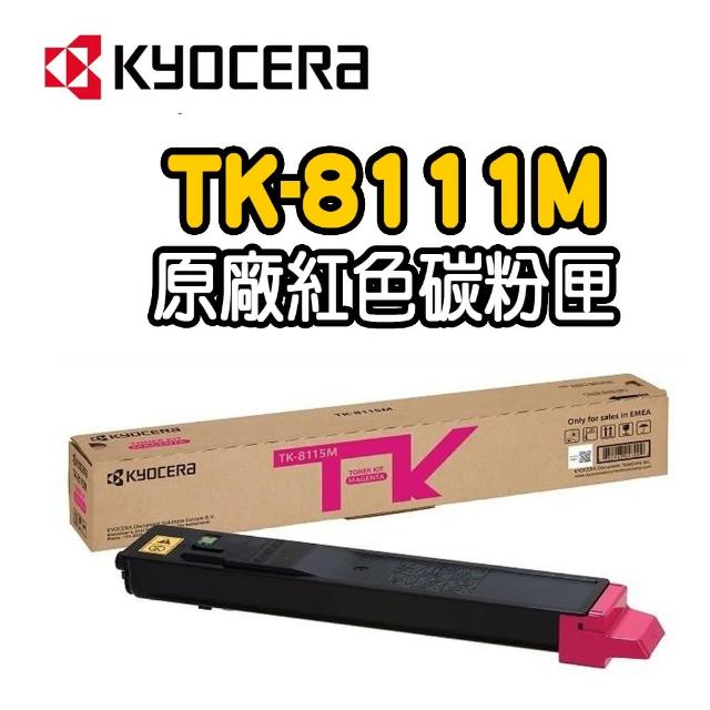 【KYOCERA 京瓷】ECOSYS M8130cidn原廠紅色碳粉匣(TK 8111M)