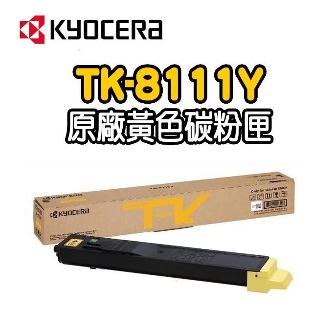 【KYOCERA 京瓷】ECOSYS M8130cidn原廠黃色碳粉匣(TK 8111Y)