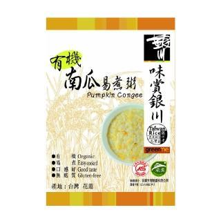 【米樂銀川】銀川有機南瓜易煮粥(240G)