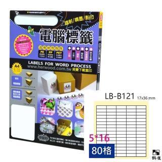 【鶴屋】LB-B121 鐳射/噴墨/影印三用電腦標籤(105張/盒)