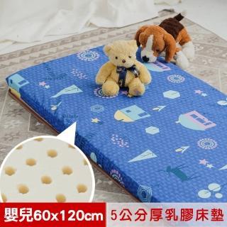 【米夢家居】夢想家園-冬夏兩用馬來西亞進口100%天然乳膠嬰兒床墊-深夢藍(60X120cm)
