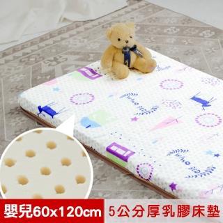 【米夢家居】夢想家園-冬夏兩用馬來西亞進口100%天然乳膠嬰兒床墊-白日夢(60X120cm)