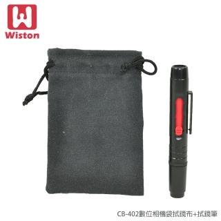 【Wiston】擦拭布鏡片袋 CB-402+拭鏡筆(適用67mm以下口徑)