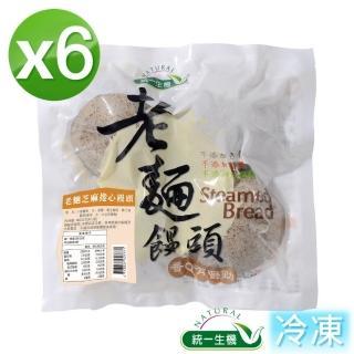 【統一生機】老麵芝麻捲心饅頭6件組(400g/4入裝/共6包)
