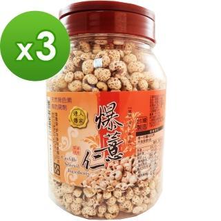 【達人傳家】特選爆薏仁(260g*3罐)