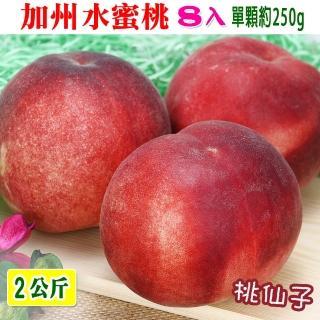 【愛蜜果】空運美國加州水蜜桃特大8入禮盒(約2.3公斤/盒)