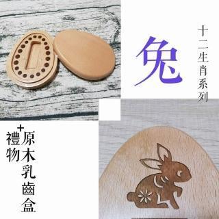 【gift4U 禮物+】台灣客製兒童乳牙保存盒-十二生肖 兔(乳牙盒 乳齒盒 兒童禮 小學生 成長紀念)