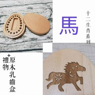 【gift4U 禮物+】台灣客製兒童乳牙保存盒-十二生肖 馬(乳牙盒 乳齒盒 兒童禮 小學生 成長紀念)