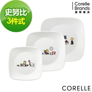 【CORELLE 康寧餐具】SNOOPY 方形3件式餐盤組(302)