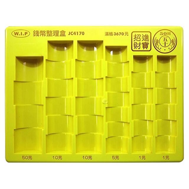 【台灣聯合文具】NO.JC4170 專利錢幣整理盒