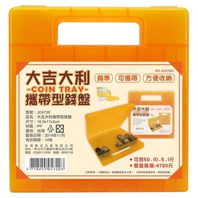【台灣聯合文具】NO.JC4720 大吉大利攜帶型錢盤