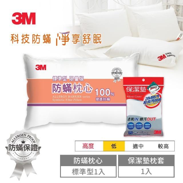 【3M】防蹣保潔超值2件組(標準型限量版防蹣枕心+保潔墊枕頭套)