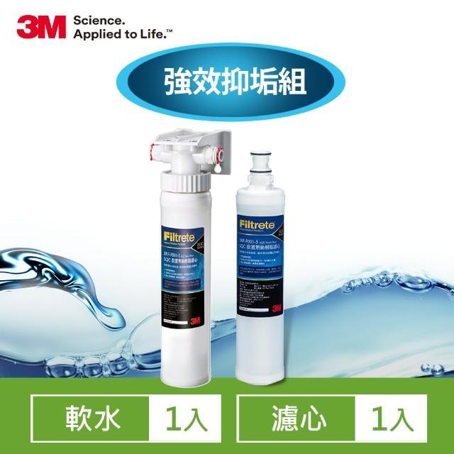 【0901-1031下單就抽Dyson吸塵器】3M 前置樹脂軟水抑垢系統x1+軟水抑垢濾心x1(共含2入濾心 3RF-S001-5)