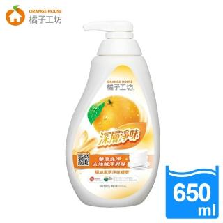 【Orange house 橘子工坊】深層淨味碗盤洗滌液洗碗精(650ml)