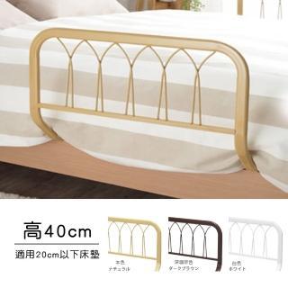 【TaKaYa】1入40cm高鐵線設計質感床邊護欄/床靠架/床邊架(適用床墊厚度25cm↓)